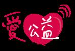 社團法人中華民國愛公益協會